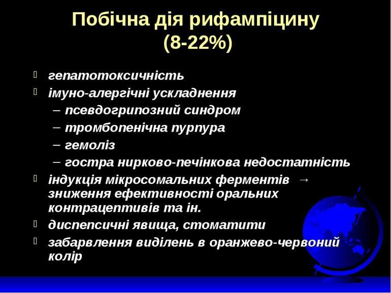 Побічна дія рифампіцину (8-22%) гепатотоксичність імуно-алергічні ускладнення...