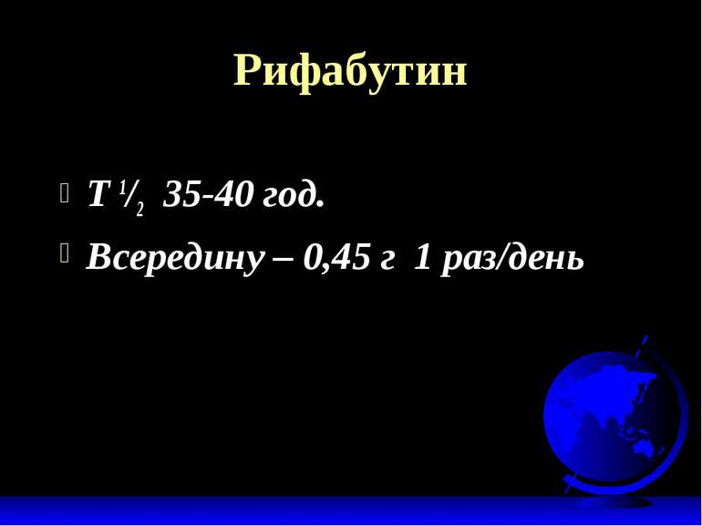 Рифабутин Т 1/2 35-40 год. Всередину – 0,45 г 1 раз/день