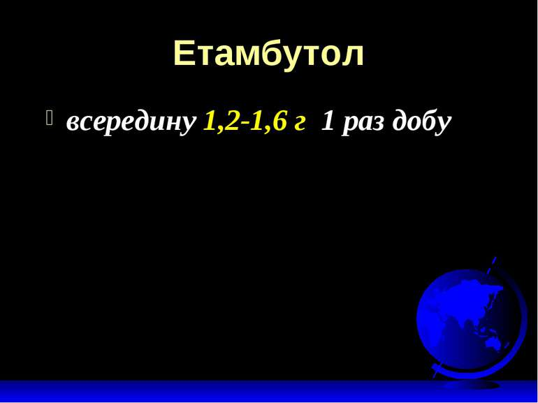 Етамбутол всередину 1,2-1,6 г 1 раз добу