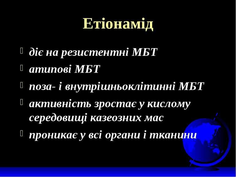 Етіонамід діє на резистентні МБТ атипові МБТ поза- і внутрішньоклітинні МБТ а...