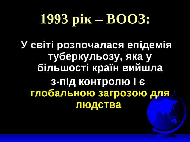 1993 рік – ВООЗ: У світі розпочалася епідемія туберкульозу, яка у більшості к...