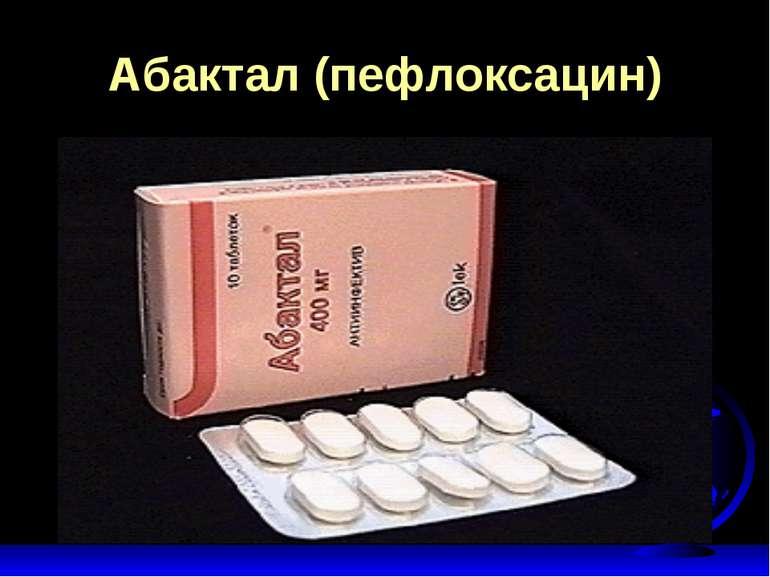 Абактал (пефлоксацин)
