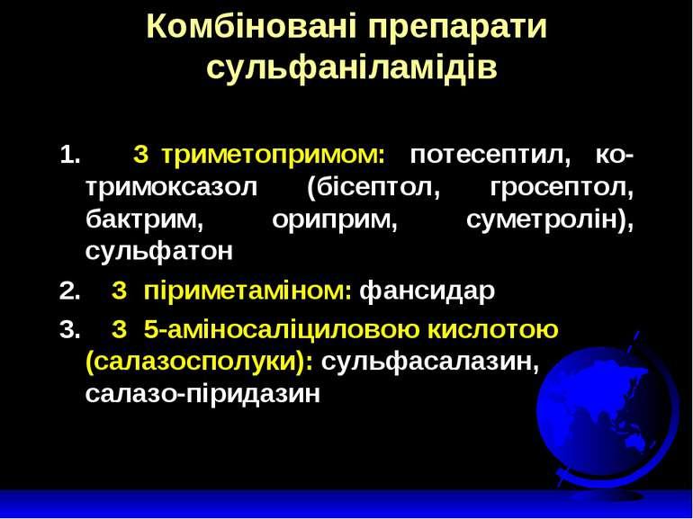 Комбіновані препарати сульфаніламідів 1. З триметопримом: потесептил, ко-трим...