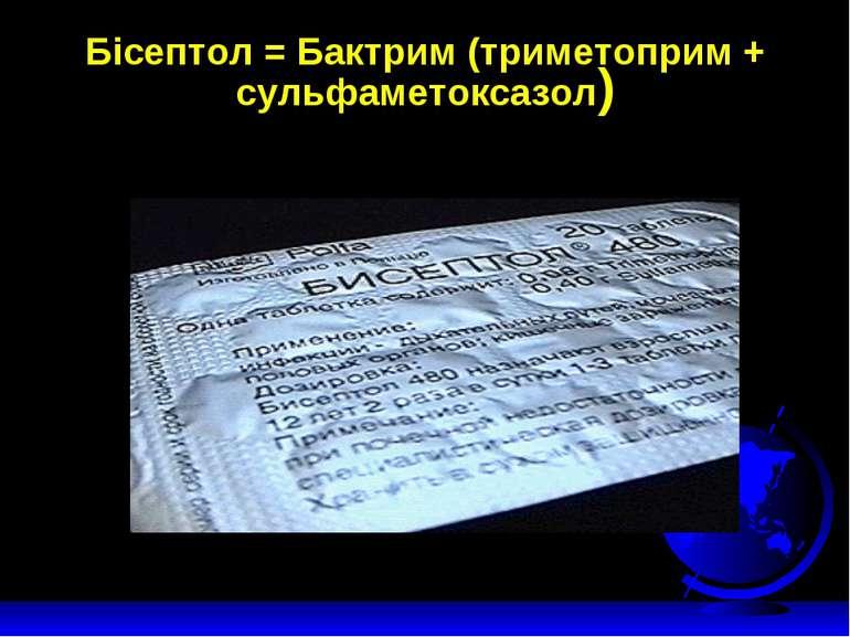 Бісептол = Бактрим (триметоприм + сульфаметоксазол)