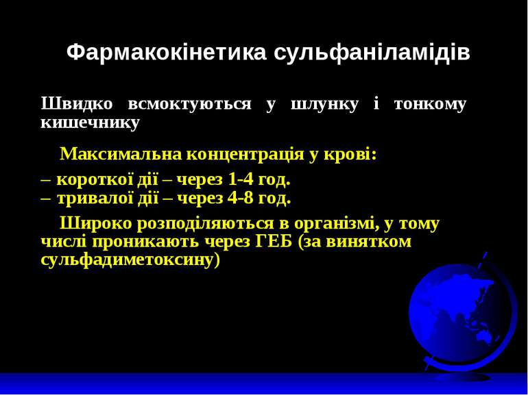 Фармакокінетика сульфаніламідів Швидко всмоктуються у шлунку і тонкому кишечн...