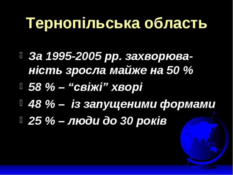 Тернопільська область За 1995-2005 рр. захворюва-ність зросла майже на 50 % 5...