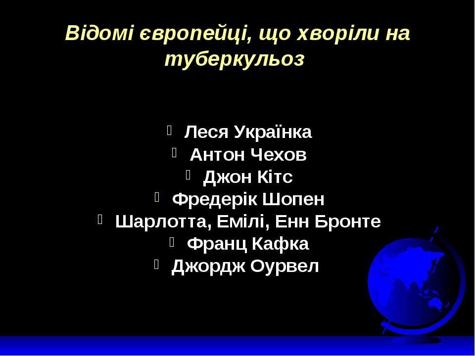 Відомі європейці, що хворіли на туберкульоз Леся Українка Антон Чехов Джон Кі...