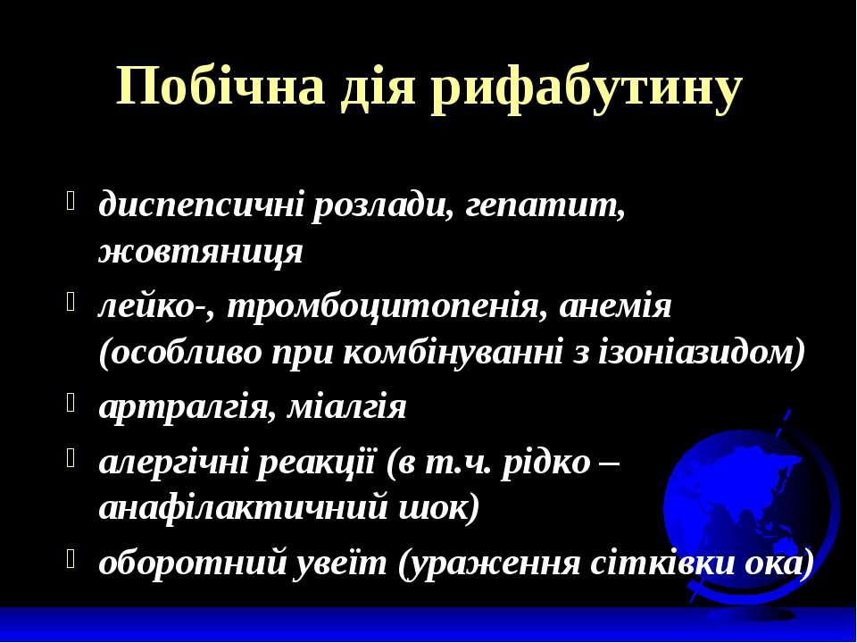 Побічна дія рифабутину диспепсичні розлади, гепатит, жовтяниця лейко-, тромбо...