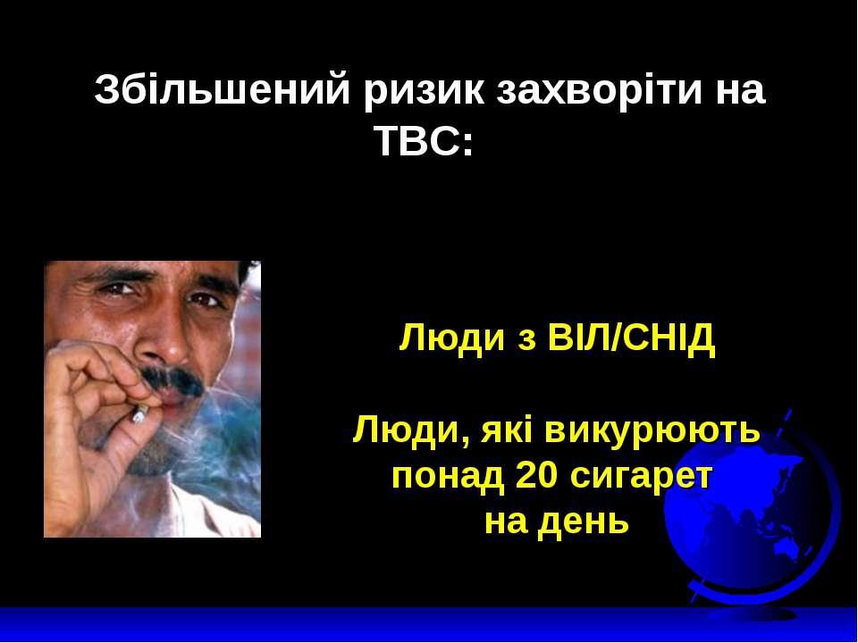 Збільшений ризик захворіти на TBC: Люди з ВІЛ/СНІД Люди, які викурюють понад ...