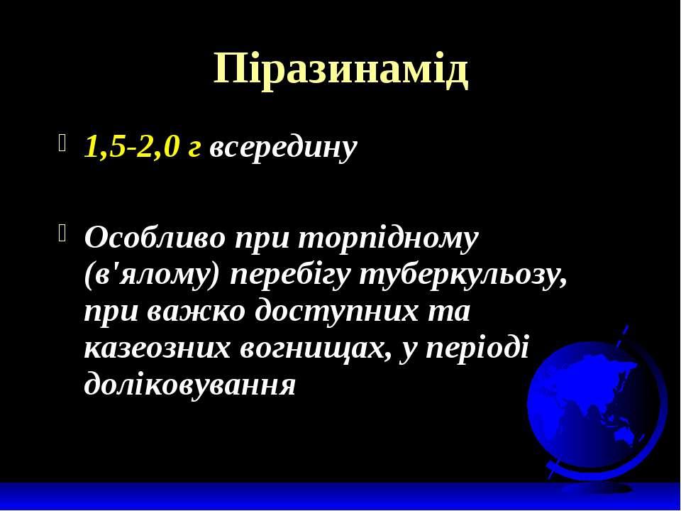Піразинамід 1,5-2,0 г всередину Особливо при торпідному (в'ялому) перебігу ту...