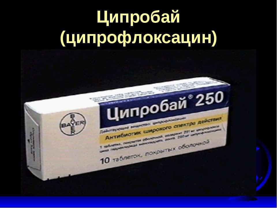 Ципробай (ципрофлоксацин)