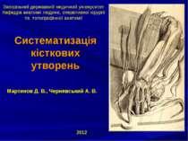 Систематизація кісткових утворень Запорізький державний медичний університет ...