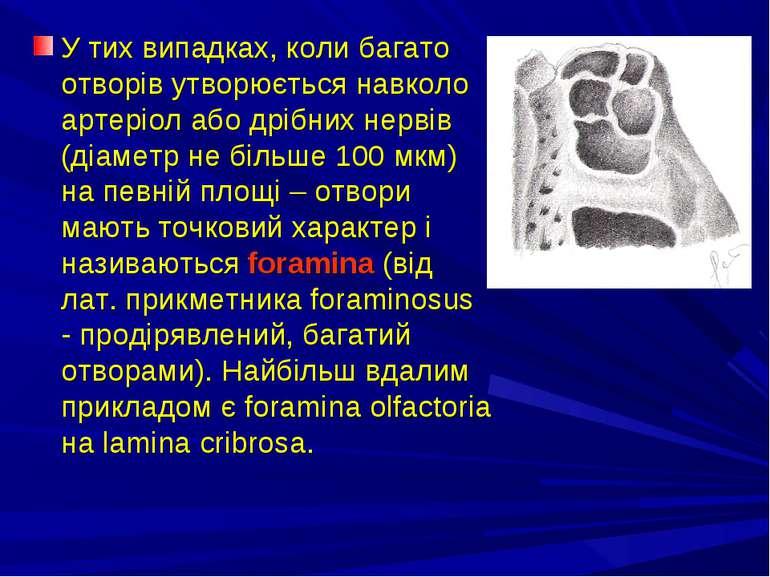 У тих випадках, коли багато отворів утворюється навколо артеріол або дрібних ...