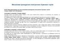 Механізми проведення електронних біржових торгів В ЕТС Біржі реалізовано наст...