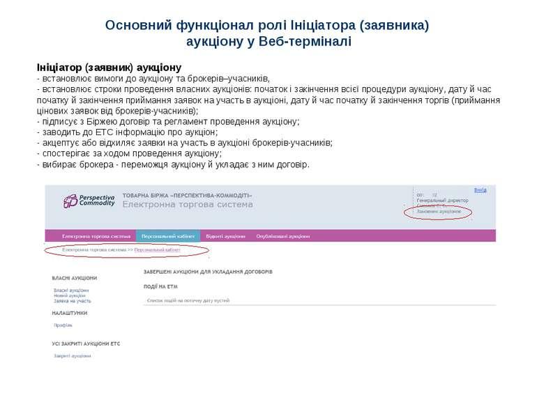 Основний функціонал ролі Ініціатора (заявника) аукціону у Веб-терміналі Ініці...