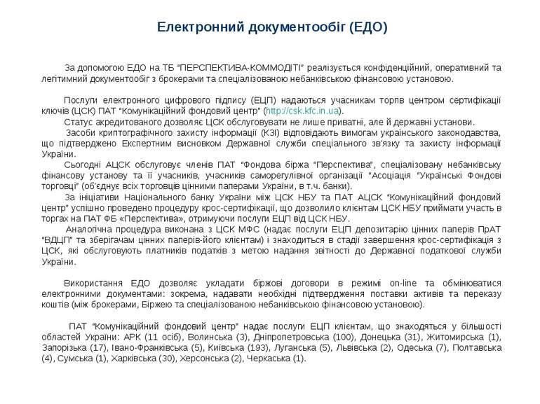 """Електронний документообіг (ЕДО) За допомогою ЕДО на ТБ """"ПЕРСПЕКТИВА-КОММОДІТІ..."""