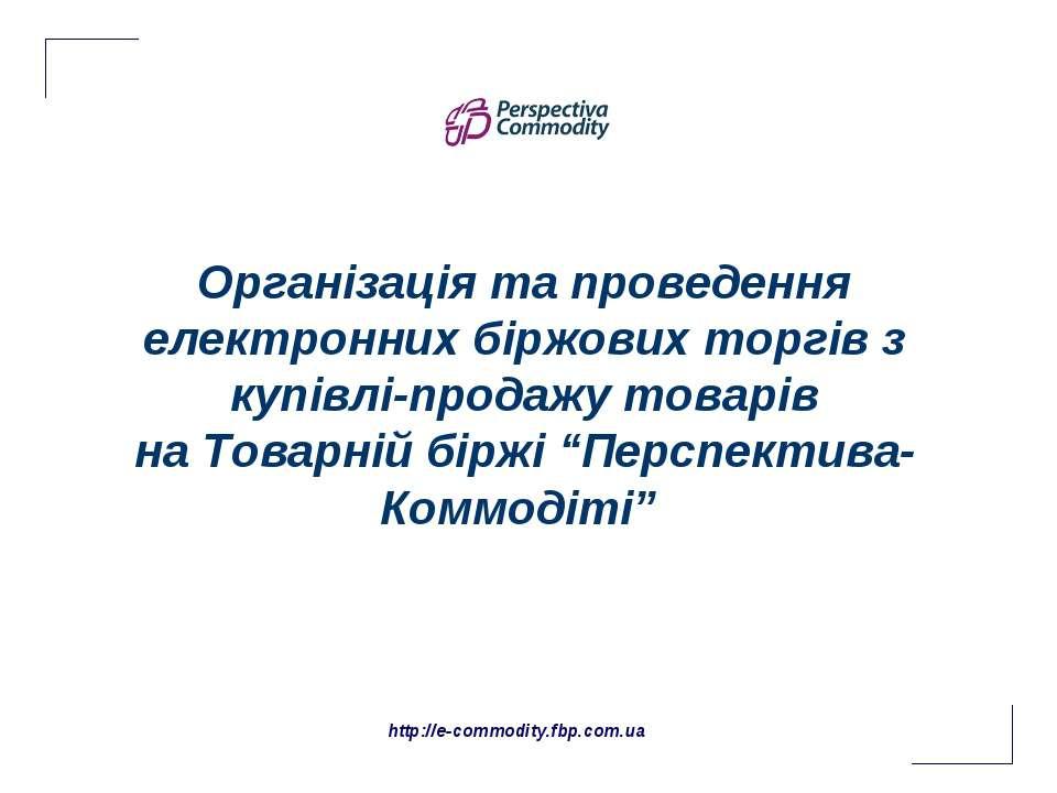 Організація та проведення електронних біржових торгів з купівлі-продажу товар...