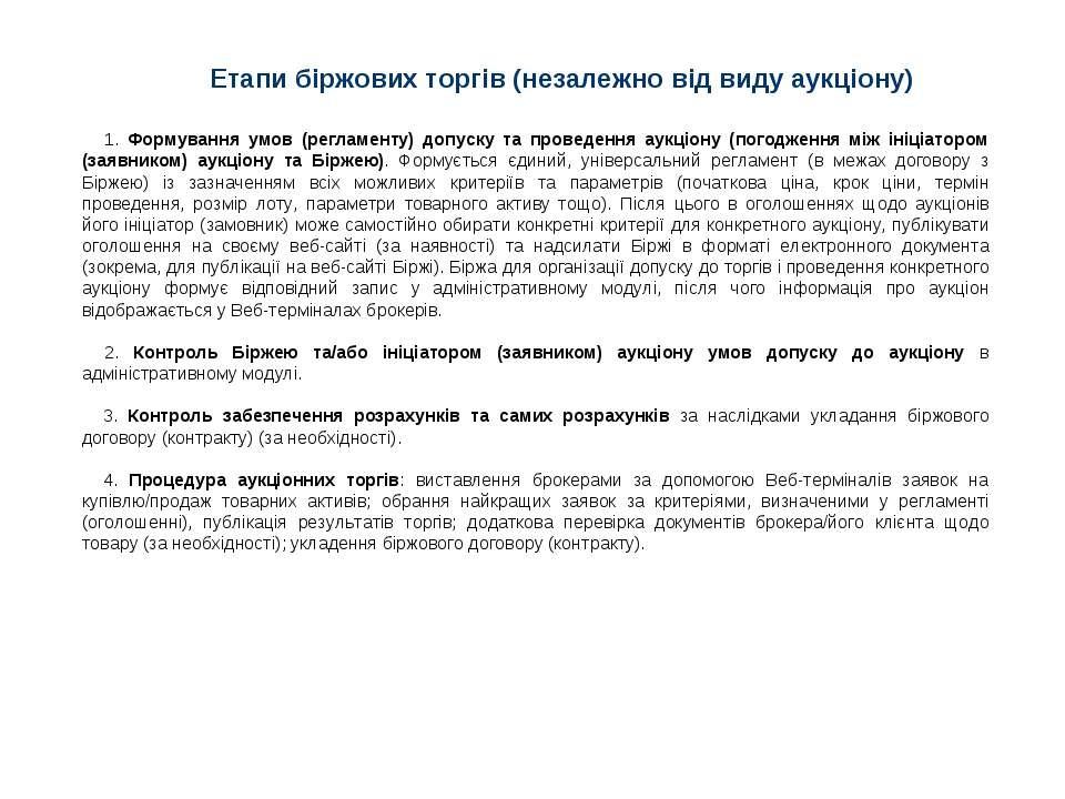 1. Формування умов (регламенту) допуску та проведення аукціону (погодження мі...