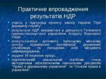 Практичне впровадження результатів НДР участь у підготовці проекту закону Укр...