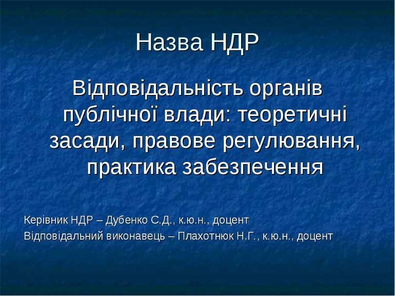 Назва НДР Відповідальність органів публічної влади: теоретичні засади, правов...
