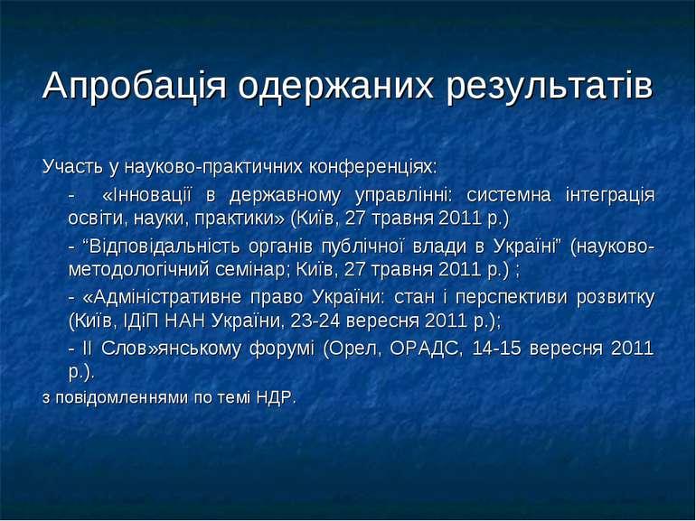 Апробація одержаних результатів Участь у науково-практичних конференціях: - «...