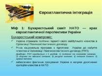 Євроатлантична інтеграція Міф 1: Бухарестський саміт НАТО — крах євроатлантич...