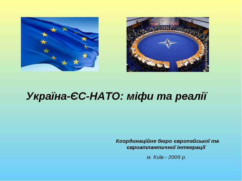 Україна-ЄС-НАТО: міфи та реалії Координаційне бюро європейської та євроатлант...