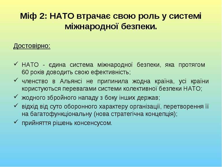 Міф 2: НАТО втрачає свою роль у системі міжнародної безпеки. Достовірно: НАТО...