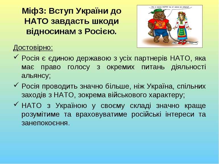 Міф3: Вступ України до НАТО завдасть шкоди відносинам з Росією. Достовірно: Р...