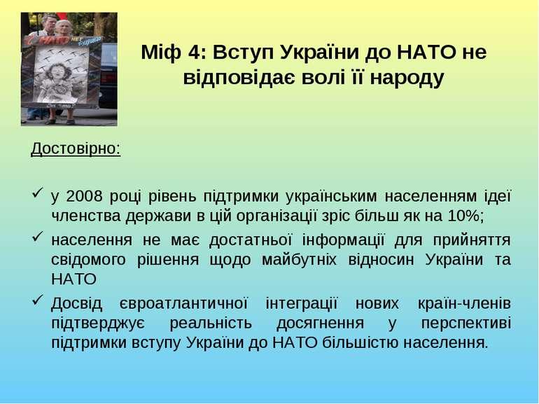 Міф 4: Вступ України до НАТО не відповідає волі її народу Достовірно: у 2008 ...
