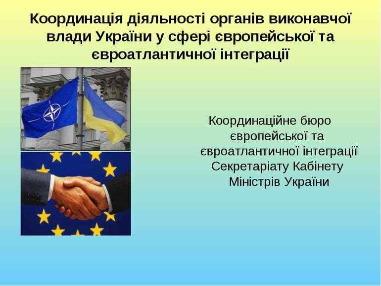 Координація діяльності органів виконавчої влади України у сфері європейської ...