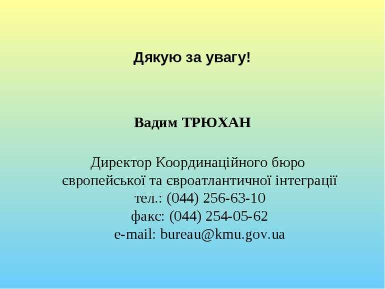 Дякую за увагу! Вадим ТРЮХАН Директор Координаційного бюро європейської та єв...