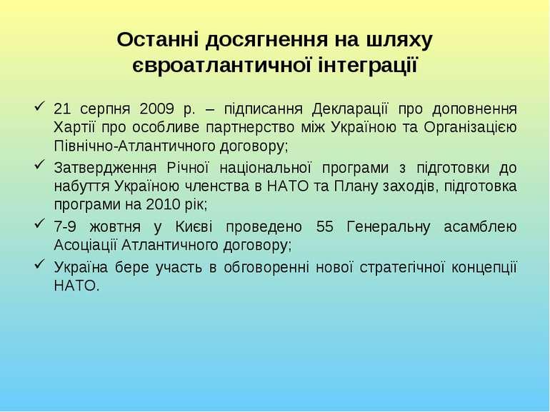 Останні досягнення на шляху євроатлантичної інтеграції 21 серпня 2009 р. – пі...