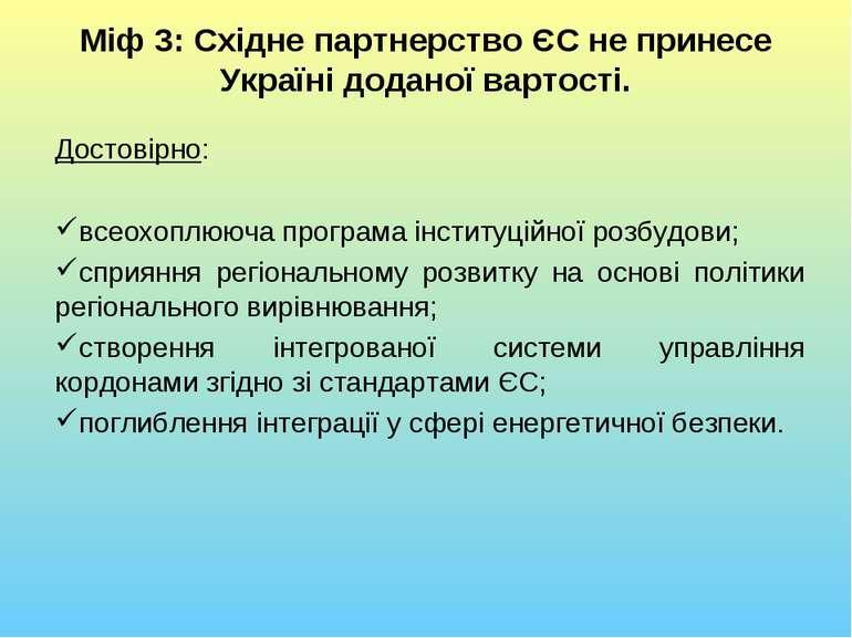Міф 3: Східне партнерство ЄС не принесе Україні доданої вартості. Достовірно:...