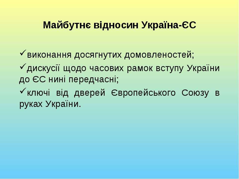 Майбутнє відносин Україна-ЄС виконання досягнутих домовленостей; дискусії щод...