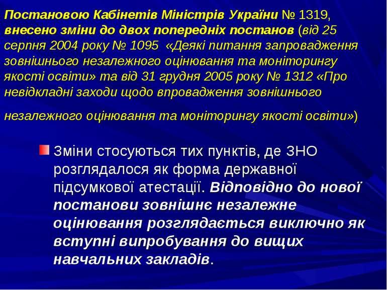 Постановою Кабінетів Міністрів України № 1319, внесено зміни до двох попередн...