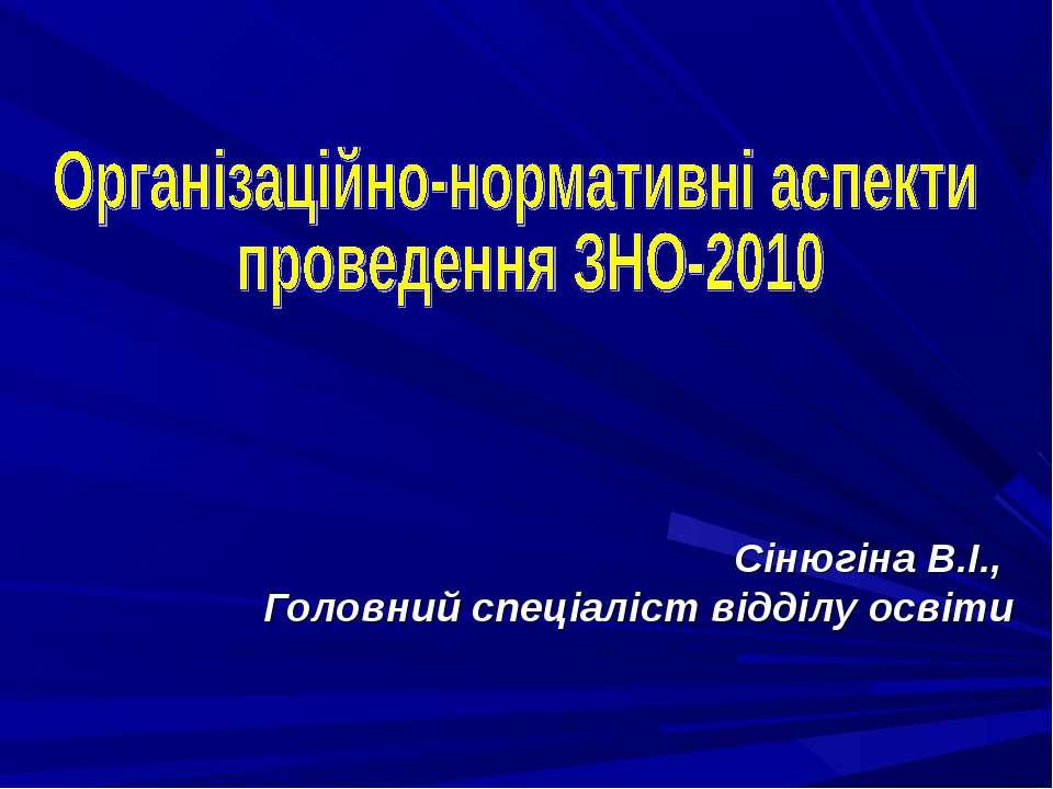 Сінюгіна В.І., Головний спеціаліст відділу освіти