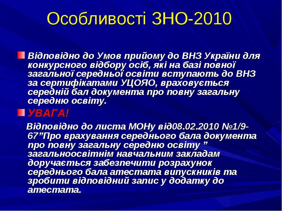 Особливості ЗНО-2010 Відповідно до Умов прийому до ВНЗ України для конкурсног...