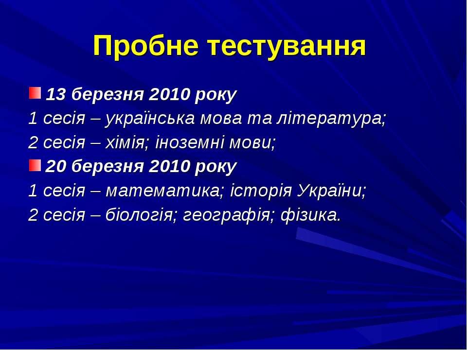 Пробне тестування 13 березня 2010 року 1 сесія – українська мова та літератур...