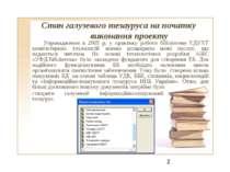 Стан галузевого тезауруса на початку виконання проекту Упровадження в 2005 р....