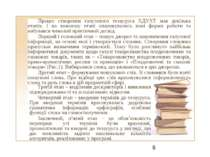 Процес створення галузевого тезауруса ХДУХТ мав декілька етапів. І на кожному...