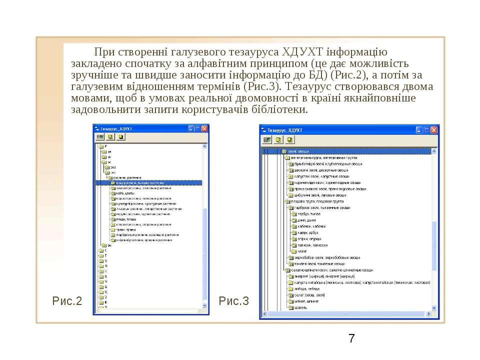 При створенні галузевого тезауруса ХДУХТ інформацію закладено спочатку за алф...