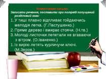 Коментоване письмо. Записати речення, поставити при потребі попущений розділо...