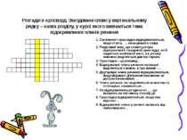 Розгадати кросворд. Закодоване слово у вертикальному рядку – назва розділу, у...