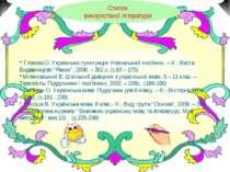 * Глазова О. Українська пунктуація: Навчальний посібник. – Х.: Веста: Видавни...