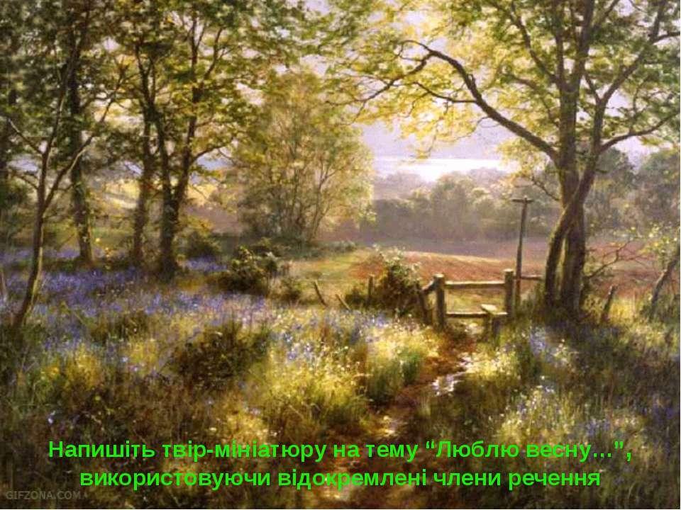 """Напишіть твір-мініатюру на тему """"Люблю весну…"""", використовуючи відокремлені ч..."""