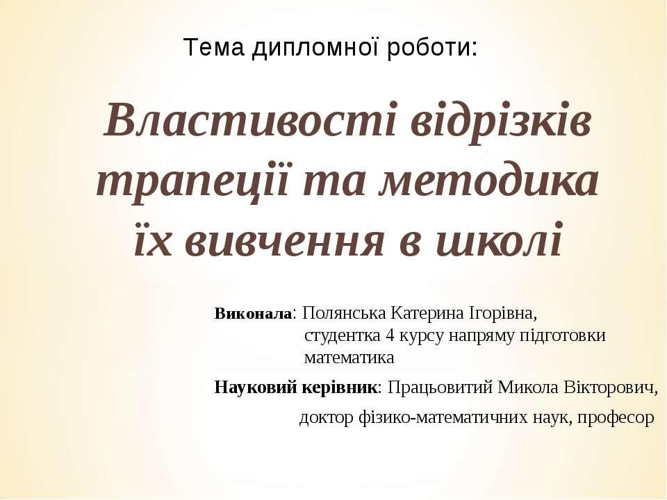 Виконала: Полянська Катерина Ігорівна, студентка 4 курсу напряму підготовки м...