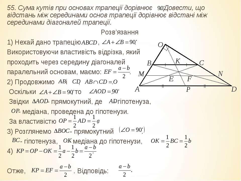 55. Сума кутів при основах трапеції дорівнює . Довести, що відстань між серед...
