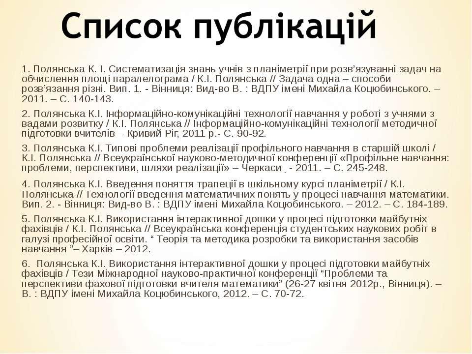 1. Полянська К. І. Систематизація знань учнів з планіметрії при розв'язуванні...