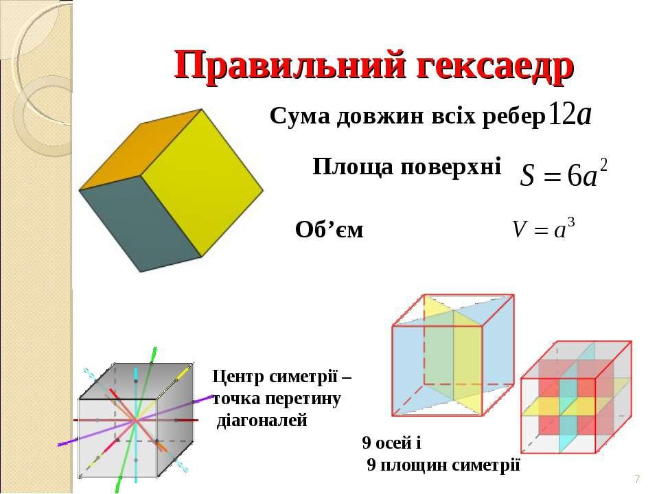 Правильний гексаедр * Центр симетрії – точка перетину діагоналей 9 осей і 9 п...